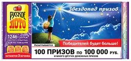 Проверить билет Русское лото 1246 тираж