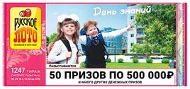 Проверить билет Русское лото 1247 тираж
