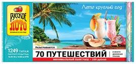 Проверить билет Русское лото 1249 тираж