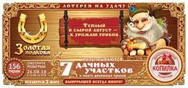 Проверить билет Золотая подкова 156 тираж