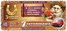 Проверить билет Золотая подкова 158 тираж