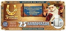 Проверить билет Золотая подкова 159 тираж