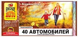 Проверить билет Русское лото 1250 тираж
