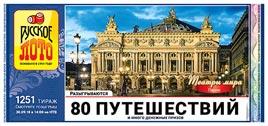 Проверить билет Русское лото 1251 тираж
