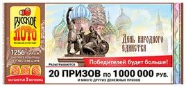 Проверить билет Русское лото 1256 тираж