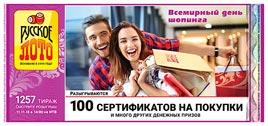 Проверить билет Русское лото 1257 тираж