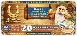 Проверить билет Золотая подкова 164 тираж