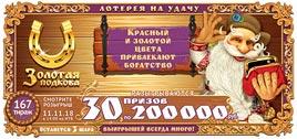 Проверить билет Золотая подкова 167 тираж