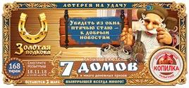 Проверить билет Золотая подкова 168 тираж