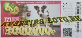 Проверить билет Лотерея 6 из 36 171 тираж