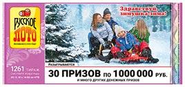 Проверить билет Русское лото 1261 тираж