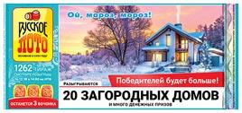 Проверить билет Русское лото 1262 тираж
