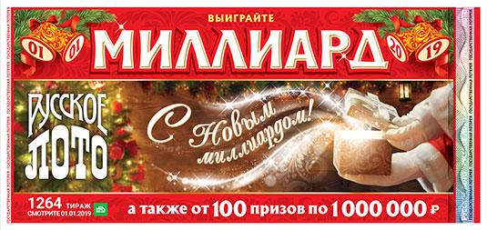 Проверить билет Русское лото 1264 тираж