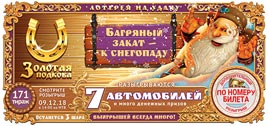Проверить билет Золотая подкова 171 тираж