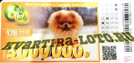 Проверить билет Лотерея 6 из 36 178 тираж