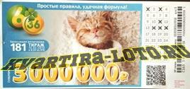 Проверить билет Лотерея 6 из 36 181 тираж