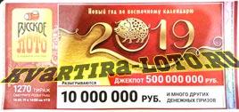 Проверить билет Русское лото 1270 тираж