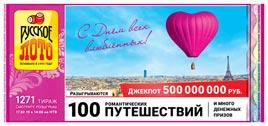Проверить билет Русское лото 1271 тираж