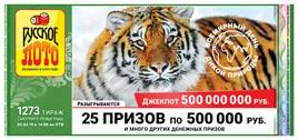 Проверить билет Русское лото 1273 тираж