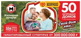 Проверить билет Жилищная лотерея 326 тираж