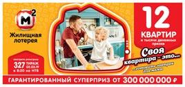 Проверить билет Жилищная лотерея 327 тираж