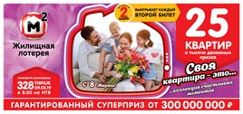 Проверить билет Жилищная лотерея 328 тираж
