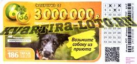 Проверить билет Лотерея 6 из 36 186 тираж
