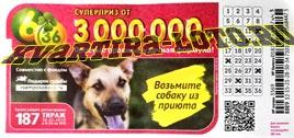 Проверить билет Лотерея 6 из 36 187 тираж
