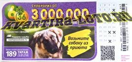 Проверить билет Лотерея 6 из 36 189 тираж