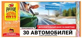 Проверить билет Русское лото 1276 тираж