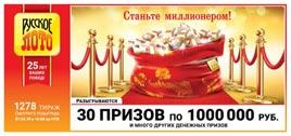 Проверить билет Русское лото 1278 тираж