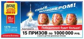 Проверить билет Русское лото 1279 тираж