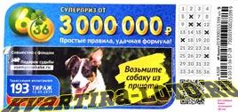 Проверить билет Лотерея 6 из 36 193 тираж
