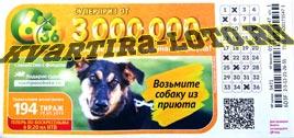 Проверить билет Лотерея 6 из 36 194 тираж