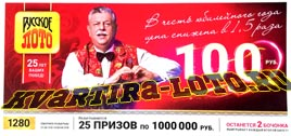 Проверить билет Русское лото 1280 тираж