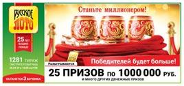 Проверить билет Русское лото 1281 тираж