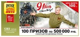 Проверить билет Русское лото 1283 тираж