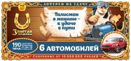 Проверить билет Золотая подкова 190 тираж