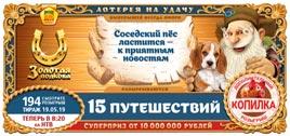 Проверить билет Золотая подкова 194 тираж