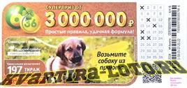 Проверить билет Лотерея 6 из 36 197 тираж