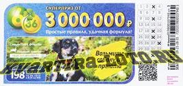 Проверить билет Лотерея 6 из 36 198 тираж