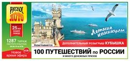Проверить билет Русское лото 1287 тираж