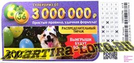 Проверить билет Лотерея 6 из 36 200 тираж