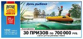 Проверить билет Русское лото 1292 тираж
