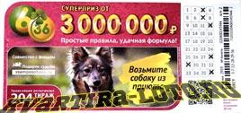 Проверить билет Лотерея 6 из 36 204 тираж