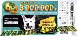 Проверить билет Лотерея 6 из 36 205 тираж