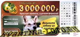 Проверить билет Лотерея 6 из 36 206 тираж