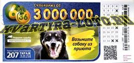 Проверить билет Лотерея 6 из 36 207 тираж