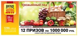 Проверить билет Русское лото 1296 тираж