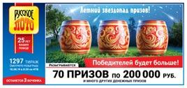 Проверить билет Русское лото 1297 тираж